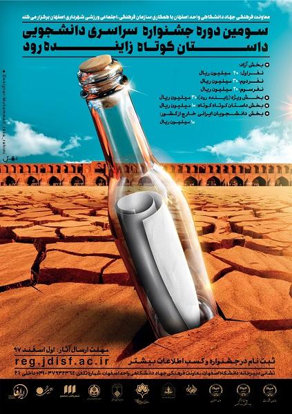 جشنواره داستان کوتاه زایندهرود: دوره سوم